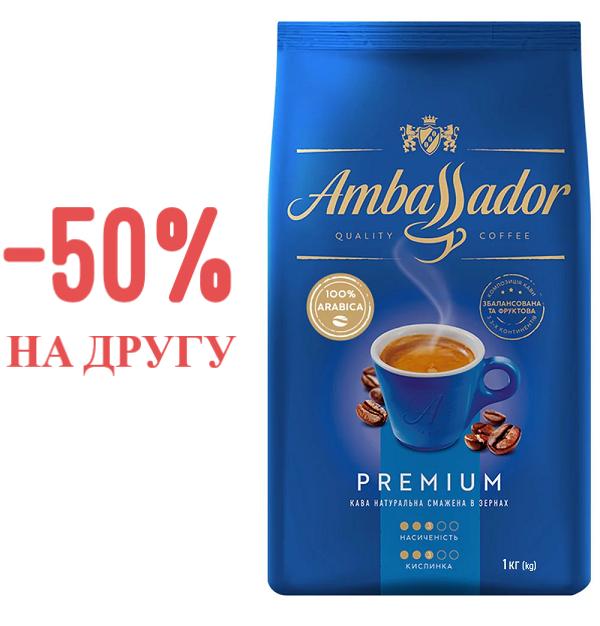 Кава Ambassador Premium 1 кг в зернах