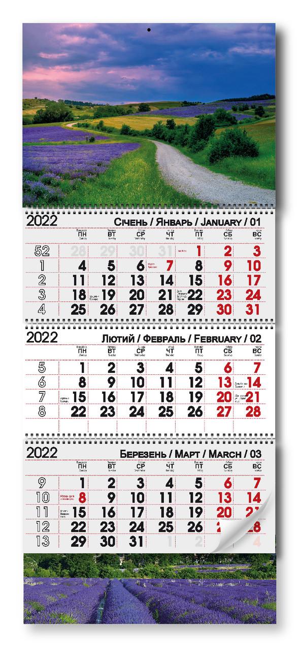 """Квартальний календар 2022 """"Лаванда"""""""
