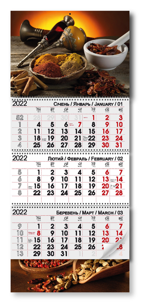 "Квартальний календар 2022 ""Маракеш"""