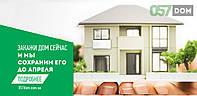 Бесплатное хранение Вашего дома