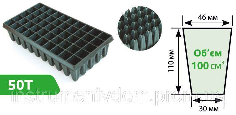 Кассета для рассады Agreen 50Т на 50 ячеек (упаковка 10 шт)