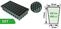 Кассета для рассады Agreen 50Т на 50 ячеек (упаковка 10 шт), фото 1