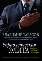 Управленческая элита. Как мы ее отбираем и готовим Владимир Тарасов