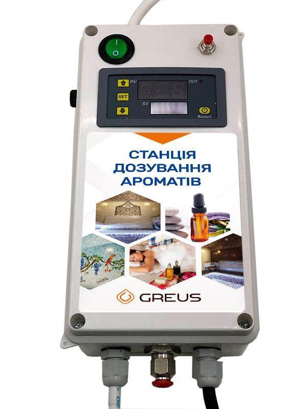 Станция дозирования GREUS на один аромат