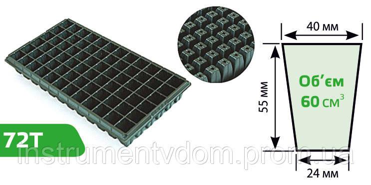 Кассета для рассады Agreen 72Т на 72 ячейки (упаковка 10 шт)