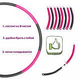 Обруч хулахуп складной массажный на 8 секций для фитнеса Hoola Hoop серо-розовый, фото 5