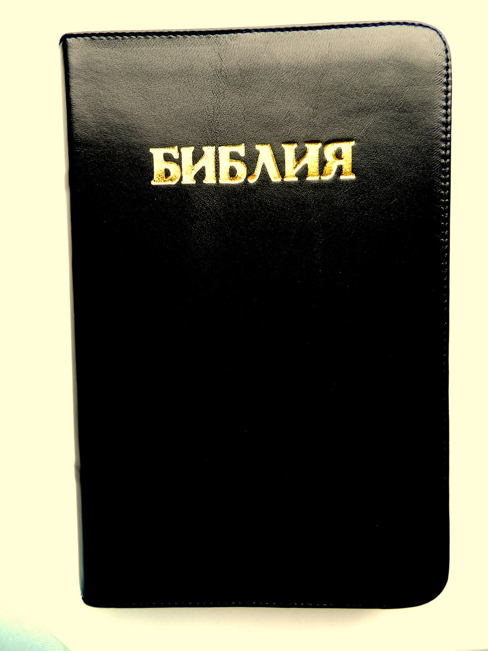 Библия  черного цвета с «золотыми» буквами, 15х23 см,  кожанная, с замочком, золотой срез