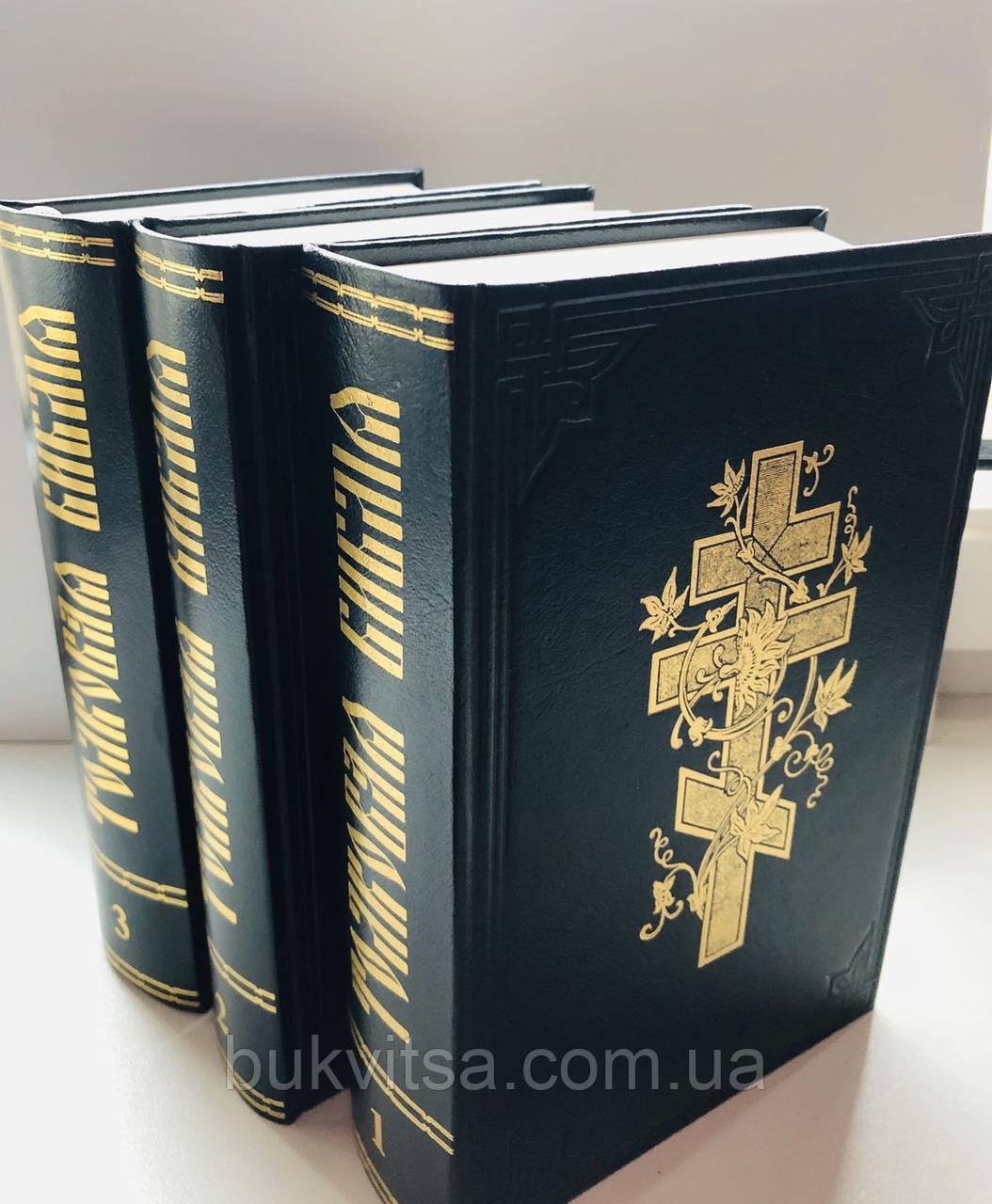 Толковая Библия, 15х23 см, в трех книгах под редакцией А. П. Лопухина