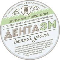 Порошок зубной «Дентаэм белый уголь»