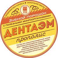Порошок зубной «Дентаэм прополис»