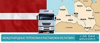 Международные перевозки из/в Латвию