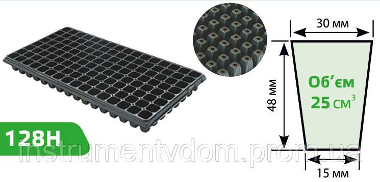 Кассета для рассады Agreen 128Н на 128 ячеек (упаковка 10 шт)