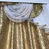 Комплект готовых жаккардовых штор с ламбрекеном в гостиную Шторы 150х270 см ( 2шт ) Цвет - Золотистый, фото 4