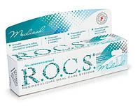 Гель реминерализующий Rocs Рокс Medical Minerals Fruit (Рокс медикал минералс), 45 г