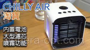 Портативний міні-кондиціонер Chilly Air, фото 3