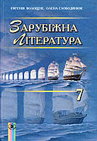 Зарубіжна література 7 клас. Волощук Є., Слободянюк О.