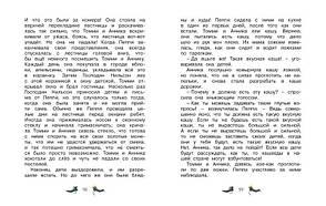 Пеппи Длинныйчулок в стране Веселии Астрид Линдгрен, фото 3