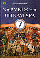 Зарубіжна література 7 клас. Міляновська Н.Р.