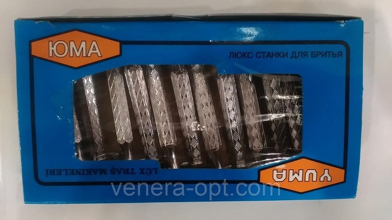 Станки для бритья YUMA люкс (12 шт)