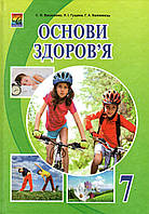 Основи здоров'я, 7 клас. Василенко С. В., Гущина Н.І. та ін.