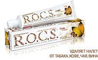 Зубная паста ROCS Рокс Кофе и табак, 74 г
