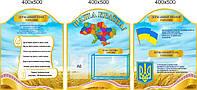 Стенд символика Украины с карманом для конституции Украины