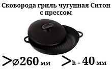 Сковорода гриль чугунная с прессом, d=260мм, h=40мм