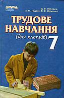 Трудове навчання (для хлопців), 7 клас. Лебедев Д.В., Гедзик А.М. та ін.