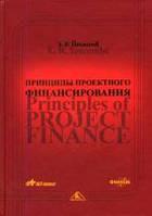Принципы проектного финансирования Йескомб Э