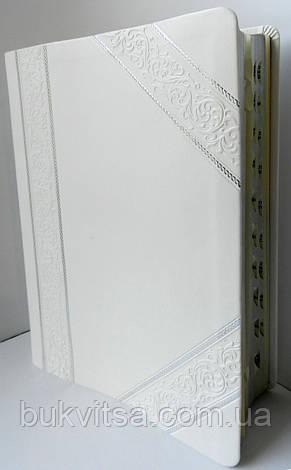 Подарочная Библия белого цвета, 17х24,5 см, кожаная, с индексами, серебряный срез, фото 2