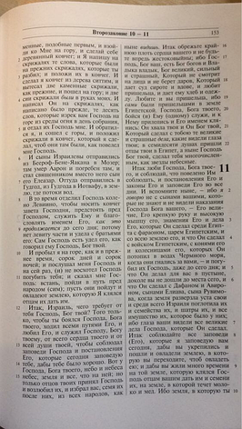 Библия черного цвета, 17х25 см, без замочка, без индексов, твердый переплет, фото 2