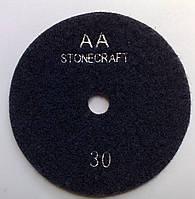 Алмазные гибкие шлифовальные круги кл.АА, d 100 mm, № 30