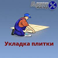 Укладка плитки в Кременчуге