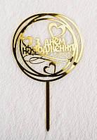 Зеркальный топпер З Днем Народження с сердцем золото