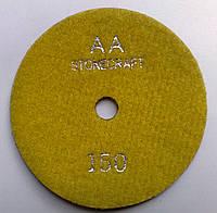 Алмазные гибкие шлифовальные круги кл.АА, d 100 mm, № 150