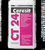 CT 24 Церезит (Ceresit CT24) Штукатурка выравнивающая для оснований из ячеистых бетонных блоков, фото 1