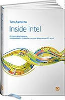 Тим Джексон Inside Intel: История корпорации, совершившей технологическую революцию XX века