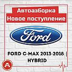 Авторозборка американського Ford C-Max 2013-2018 | Hybrid