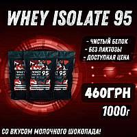 Изолят сывороточного протеина 95% WHEY IZOLATE