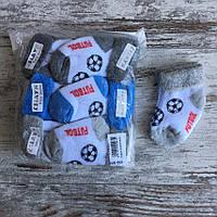 Шкарпетки дитячі махрові FUTBOL для хлопчика від 0-1 року (12шт.уп.),кольори міксом