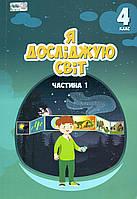 Підручник. Я досліджую світ 4 клас 1 частина. Воронцова Т.В., Пономаренко В.С., та ін.