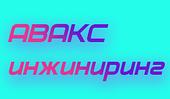 Авакс Инжиниринг, ООО
