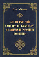 Англо-російський словник по буддизму, індуїзму та суміжних понять. Матвєєв С.