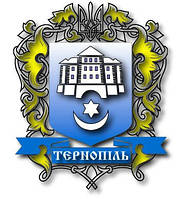 Тернопiль, Тернополь