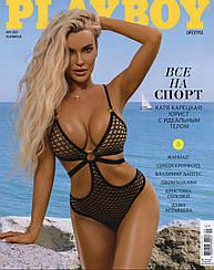Playboy №9 сентябрь 2021 | Мужской журнал | Плейбой Украина