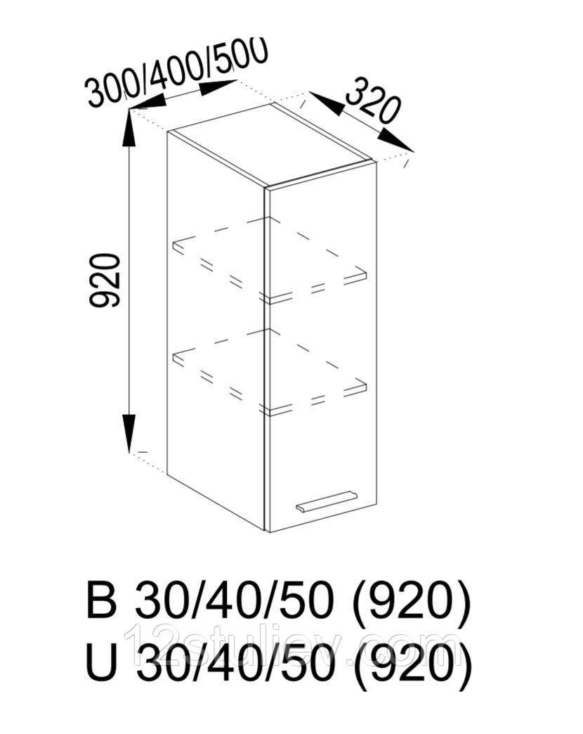 Верхний Кухонный шкафчик 30 (h-920) Софи