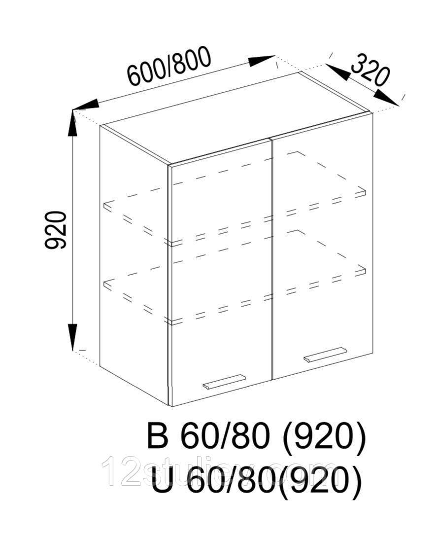 Верхний Кухонный шкафчик 60 (h-920) Софи
