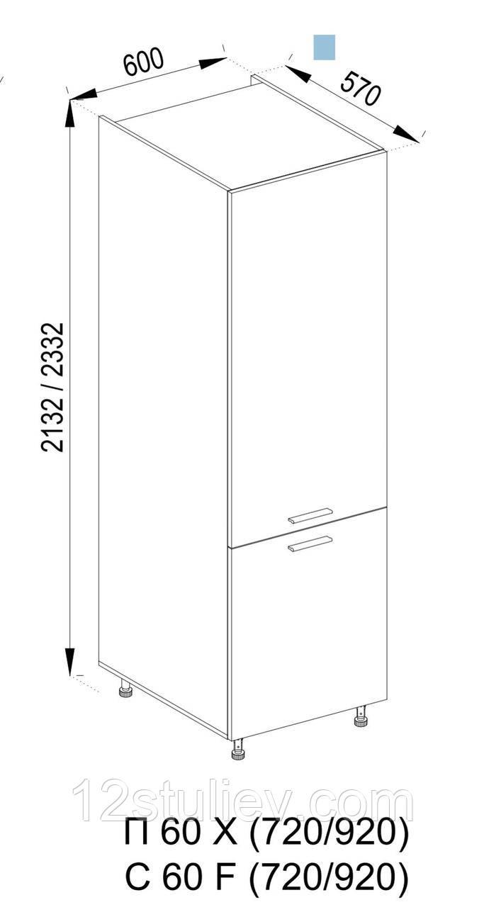 Пенал 60 Х (h-920) закрытый (для Холодильника) Софи