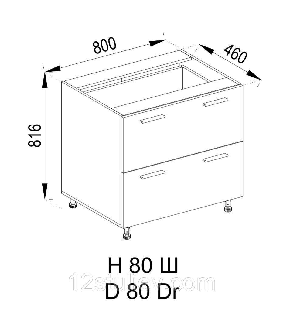 Нижній Кухонний шафка Ш 80 з 2 шухлядами Софі
