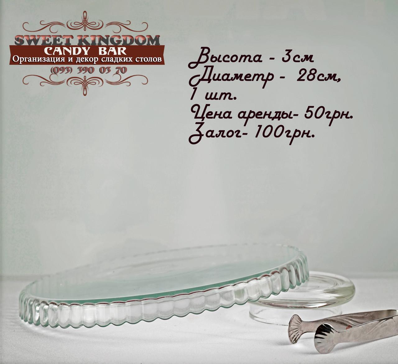 Подставка стеклянная для сладостей
